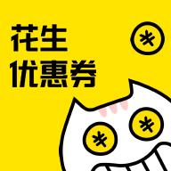花生优惠券v1.5.8安卓版