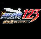 逆转裁判123成步堂选集汉化补丁