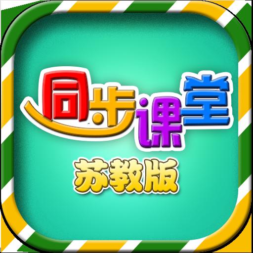 小学同步课堂(苏教版)v3.4.8安卓电视版