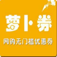 萝卜券购物优惠券v2.1.2安卓版