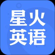 星火考研英语v4.3.6