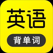 傻瓜英语口语练习v2.2.7