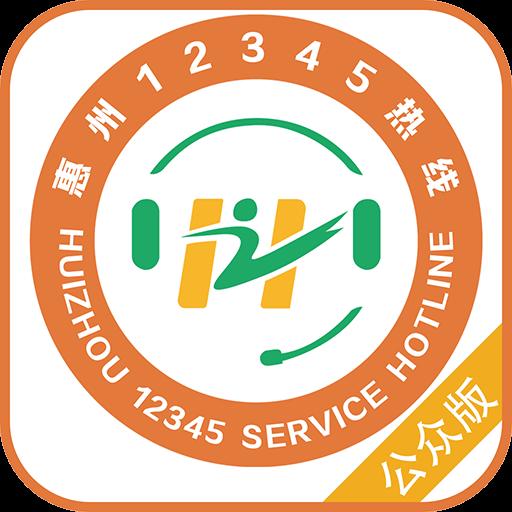 惠州市12345热线