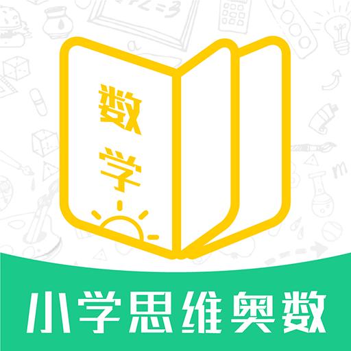 小学思维奥数app
