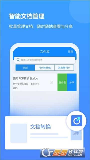 手机PDF转换器 v1.0.2安卓版
