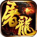 屠龙战魂BT变态版v1.0.0 安卓版