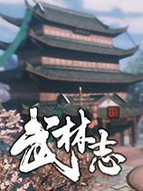 武林志STEAM正版分流