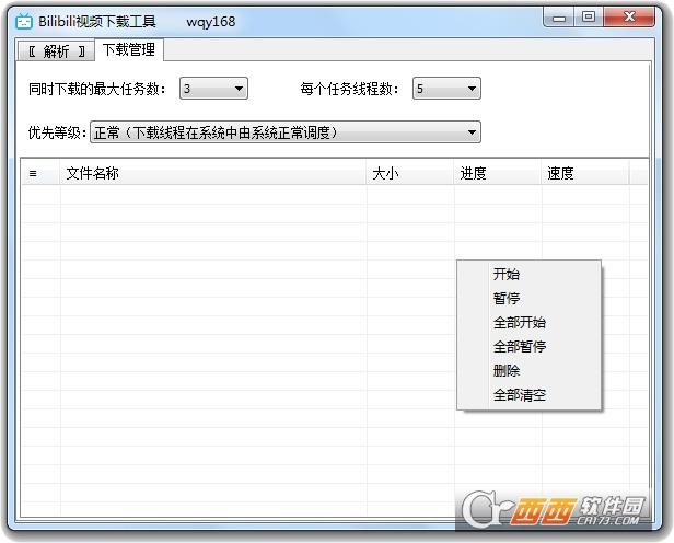 Bilibili视频下载工具(自动合并) V3.5绿色版