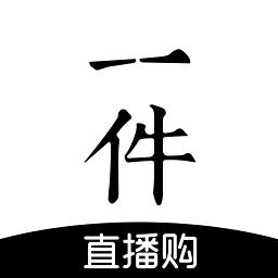 一件-翡翠珠宝批发v4.7.0