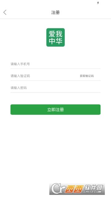 爱我中华app 1.2.0安卓版