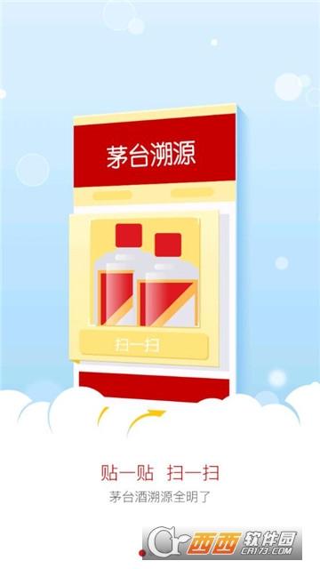 (防伪查询)贵州茅台app v3.0 安卓版