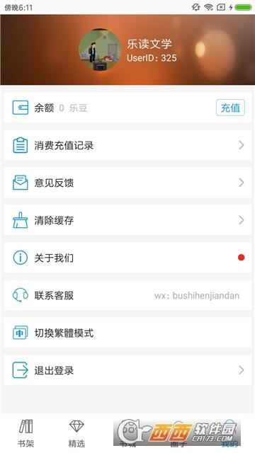 乐读文学app v1.1 安卓版