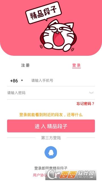精品段子app 1.1.4