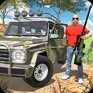野生动物园狩猎Safari Hunting