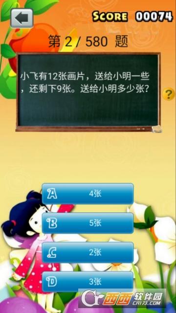 小学数学作业 v2.10.18