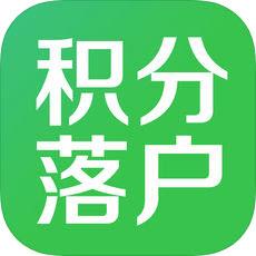 杭州积分落户v3.0.0安卓版