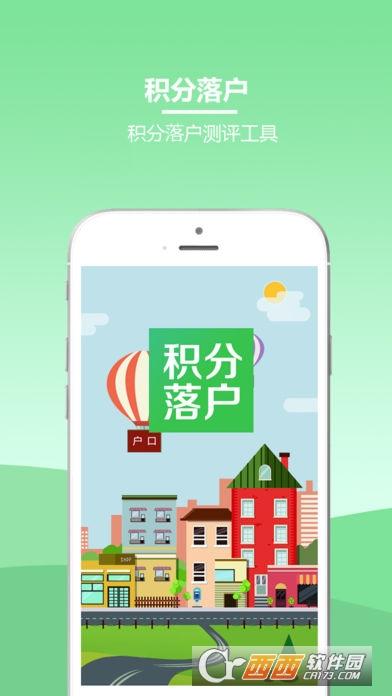 杭州积分落户 v3.0.0安卓版