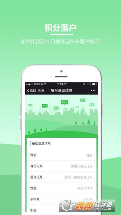杭州积分落户app