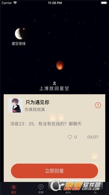 星空夜聊app v 1.0.10 大发快三官网