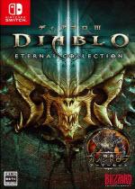 暗黑破坏神3:永恒收藏版