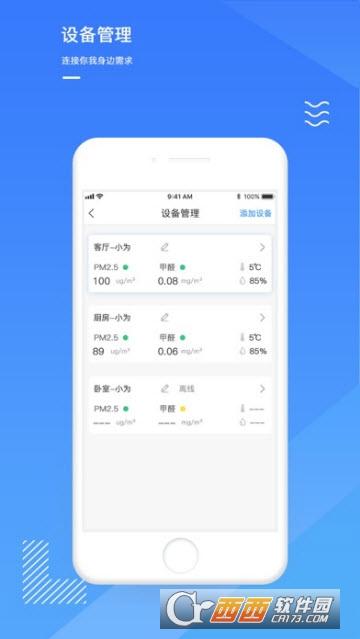 大为e家app V1.0