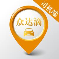 众达滴司机v1.0.5大发快三官网