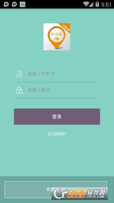 众达滴司机 v1.0.5大发快三官网