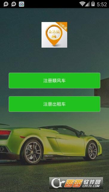 众达滴司机app