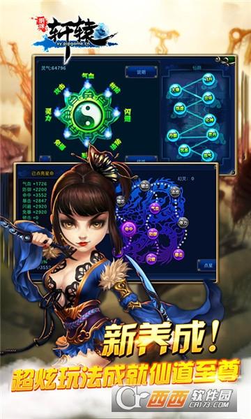 明珠轩辕苹果版 v4.7