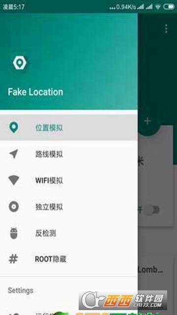 Fake Location(一起来捉妖定位助手) v1.0 防封版
