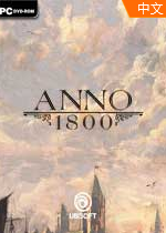纪元1800(Anno 1800)Uplay正版分流