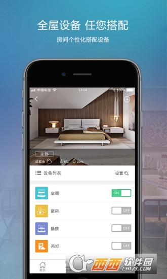 瑞联智家app V1.0