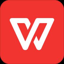 WPS Office能源集团采购定制版v11.4.1 专业版