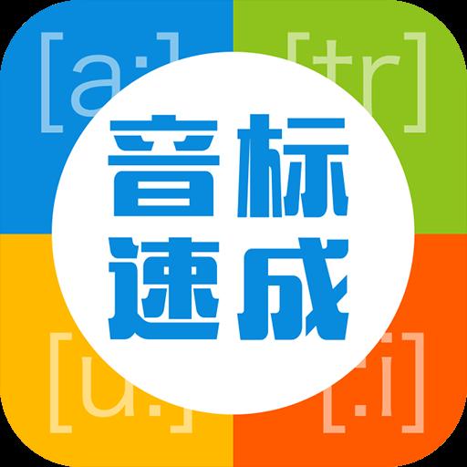 英语音标速成app