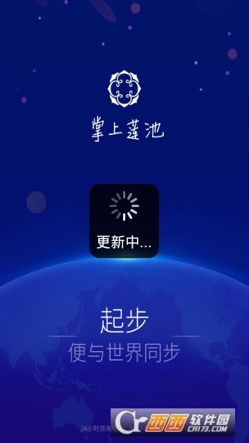 掌上莲池app 1.2.0安卓版