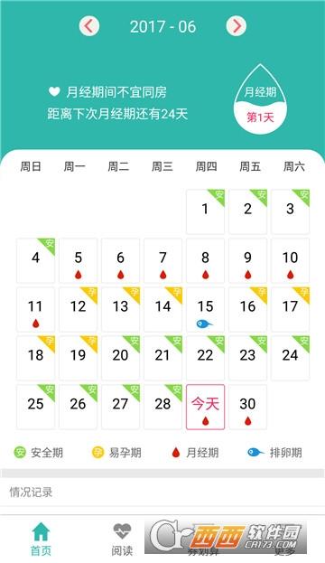 女神必备(美美经期助手) v2.1 最新版
