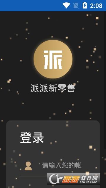 派派新零售app 1.1.1安卓版