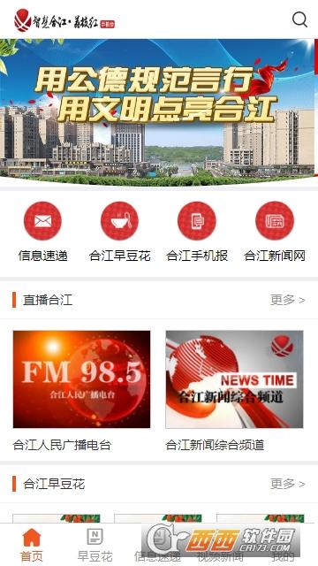 智慧合江•荔枝红手机台 6.0.1.0安卓版