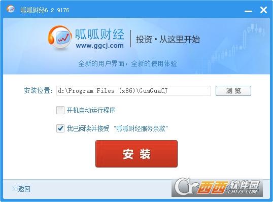呱呱财经视频社区 v6.2.9176 官方正式版