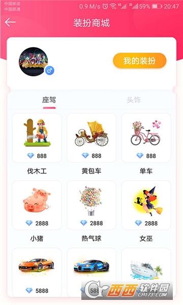 嘀嘀语音app v 1.0 安卓手机版