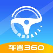 车管360