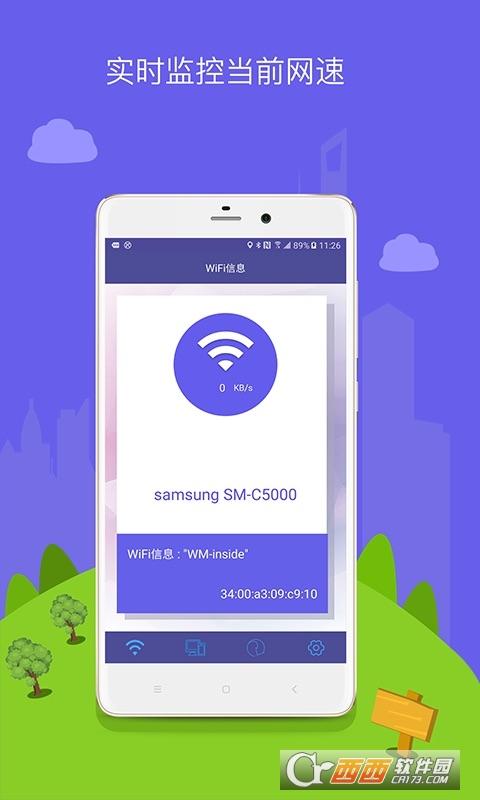防蹭网WiFi管家app v2.0 安卓版