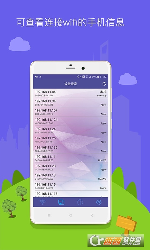 防蹭网WiFi管家app