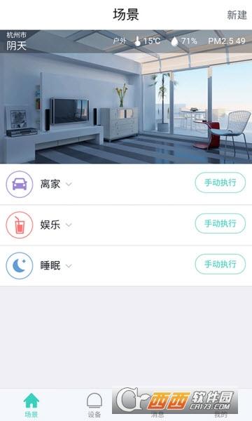 艾沃贝智能互联 V1.0.0