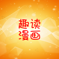 趣读漫画(漫画选购商城)app
