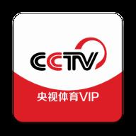 CNTV5+(央视体育vip)v10.0119 安卓版