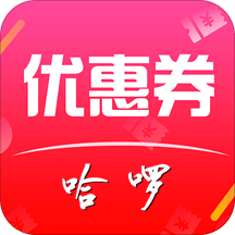 哈��省钱优惠券3.0.1安卓版