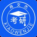 肖文杰考研英语V2.5.7最新版