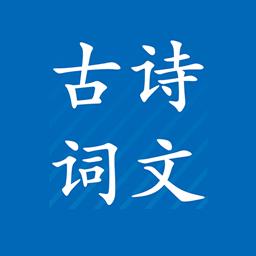 中小学古诗文大全app