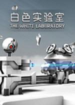 白色实验室(The White Laboratory) 简体中文免安装版